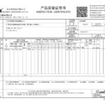 PE(橡胶)材质检测报告书