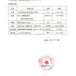 PVC检测报告书(车辆专用)