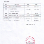 PVC材料性表